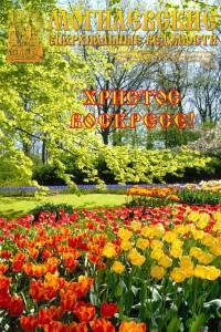 Могилёвские Епархиальные ведомости № 2 2014 года