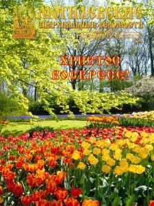 Могилёвские Епархиальные ведомости № 2 2014 года (обложка)