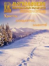 Могилёвские Епархиальные ведомости № 1 2015 года