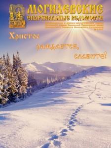 Могилёвские Епархиальные ведомости № 1 2015 года (обложка)