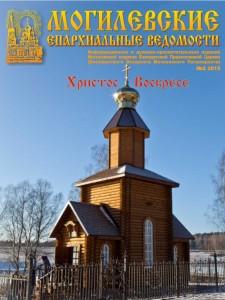Могилёвские Епархиальные ведомости № 2 2015 года (обложка)