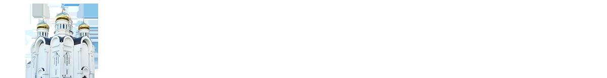 Могилёвская и Мстиславская епархия ∙ Белорусская Православная Церковь ∙ Московский Патриархат
