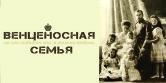 Могилевская епархия  представляет выставочный проект  «Царская Семья. Восхождение»