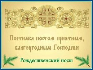 Rozhdestvenskiy-post