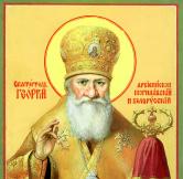 2017 год: 300-летие со дня рождения святителя Георгия Могилевского (Конисского)