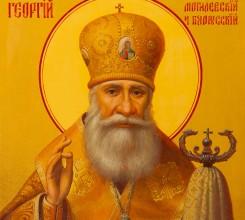 6 августа — День памяти святителя Георгия Могилевского (Конисского)
