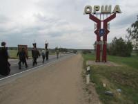 Вход в Оршу