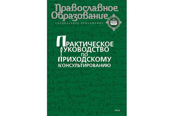 Практическое-руководство-по-приходскому-консультированию»
