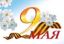 9 мая в храмах Могилевской епархии прошли благодарственные молебны и заупокойные поминовения