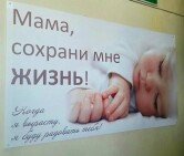 В Чаусской районной больнице установлены стенды с противоабортной информацией