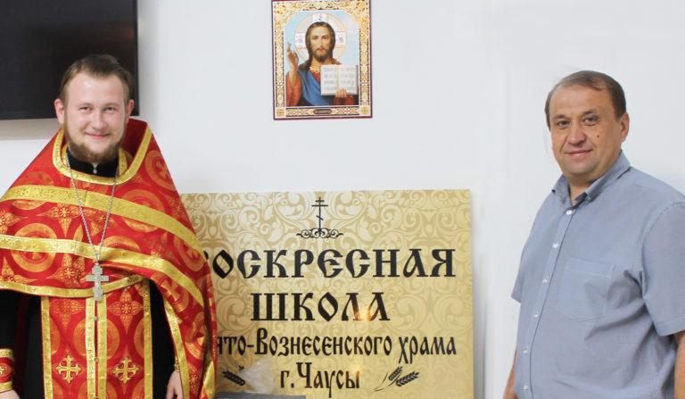 В Чаусах открыта новая воскресная школа