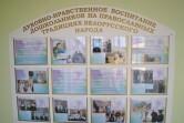Первые ступеньки духовно – нравственногостановления личности. О работе детского сада №101 по воспитанию в православных традициях.