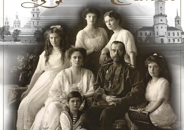 В Могилеве начинает работать просветительский проект о Царственных страстотерпцах «Царская Семья. Восхождение»