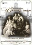 carskaya-semya-voshozhdenie-4-dubl-15sm