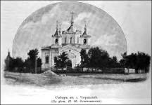 Собор в Черикове. Фото нач. ХХ века