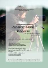 Внимание! Объявляется фотоконкурс «Православие в кадре»