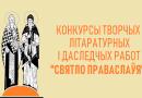 Объявлены конкурсы творческих литературных и исследовательских работ «Свет Православия»