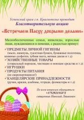 В Краснополье стартовала благотворительная акция «Встречаем Пасху добрыми делами!»