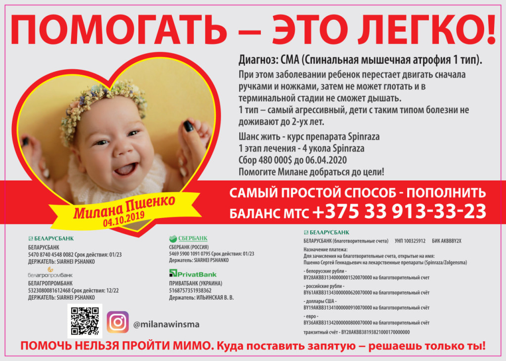 Milana_print_Page1 (1)