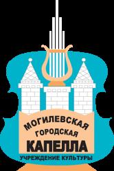 Пасхальный концерт Могилевской капеллы, 2020 г.