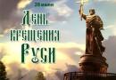 День Крещения Руси отметили в Могилеве