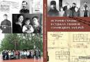 Представитель Могилевской епархии принял участие в научно-практической конференции «История страны в судьбах узников Соловецких лагерей»