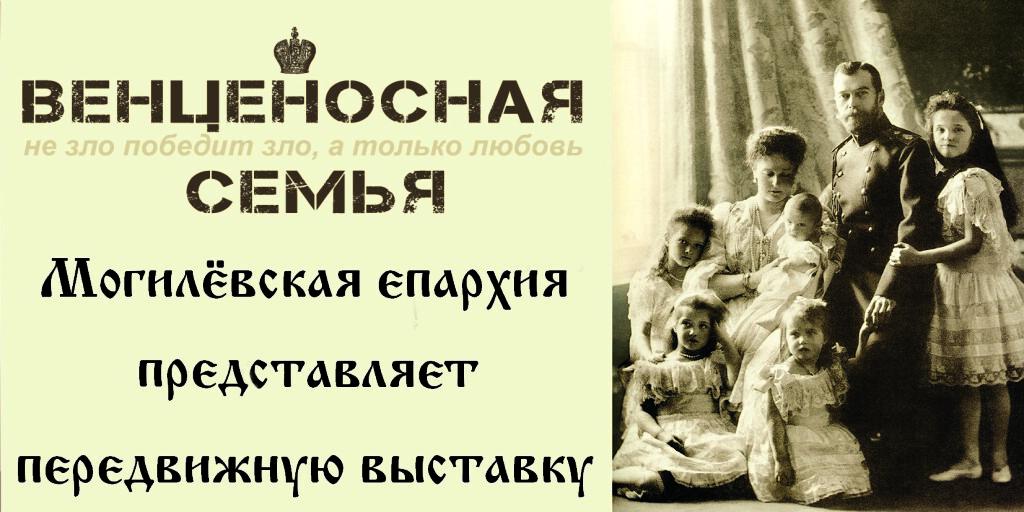 Официальный сайт Могилевской и Мстиславской епархии