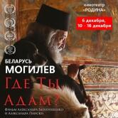 В Могилеве прокат фильма «ГДЕ ТЫ, АДАМ?» продлевается до 21 января