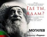 Анонс! В Могилеве вновь будет проходить прокат фильма «ГДЕ ТЫ, АДАМ?»