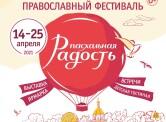 Православный фестиваль «Пасхальная Радость» пройдет в г.Минске  с 14 по 25 апреля