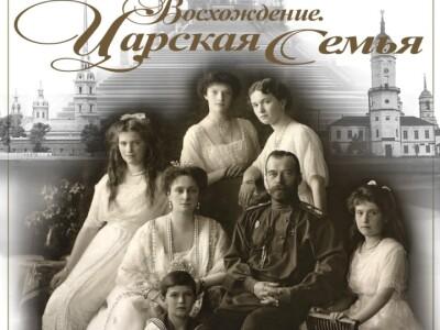 Выставочный проект о Семье Императора Николая II продолжит работать в ДК области до 27 июня
