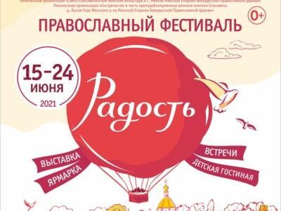 С 15 по 24 июня в Могилеве пройдет международный православный фестиваль «Радость»
