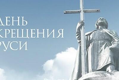 В День Крещения Руси в храмах Могилевщины были совершены торжественные богослужения и колокольный звон-благовест